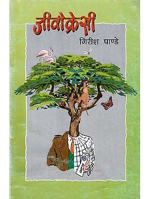 जीवोक्रेसी: Collection of Short Stories