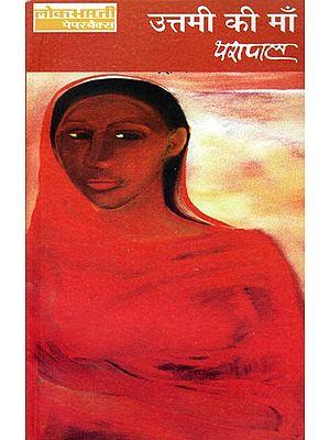 उत्तमी की माँ: Mother of Uttami by Yashpal