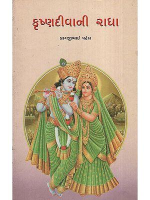 Krishnadivani Radha (Gujarati)