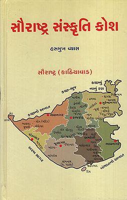 Saurashtra Sanskruti Kosh (Gujarati)