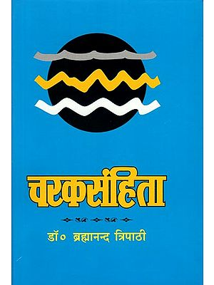 चरकसंहिता (संस्कृत एवम् हिन्दी अनुवाद): Caraka Samhita - As Precepted by The Great Sage Atreya Punarvasu (Volume II)