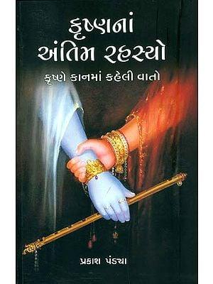 કૃષ્ણ નં અંતિમ રહસ્યો: Krishna's Last Secret (Gujarati)