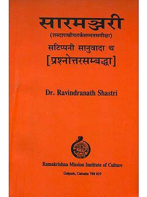 सारमञ्जरी: Sara Manjari (Bengali)