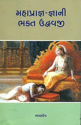 મહાપ્રાજ્ઞ  જ્ઞાની ભક્ત ઉદ્ધવજી:  Mahapragna Gyani Bhakta Uddhavji (Gujarati)
