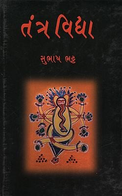 Tantravidya (Gujarati)