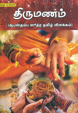 Thirumanam (Apastambha Sootra)