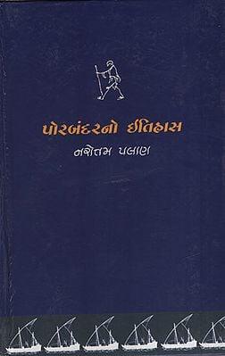 Porbandarno Itihas (Gujarati)