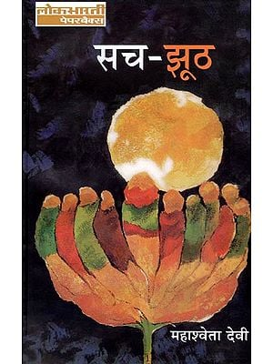 सुच-झूठ: Such Jhooth (A Novel)