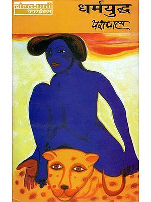 धर्मयुद्ध: Dharmayudh (Hindi Stories by Yashpal)