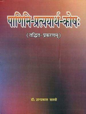 पाणिनि प्रत्ययार्थ कोष: Panini Pratyayarth Kosha