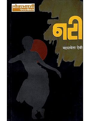 नटी: Nati (Novel by Mahasweta Devi)