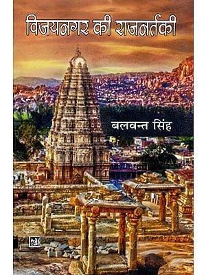 विजयनगर की राजनर्तकी: Vijaynagar Ki Rajnartki (Novel by Balwant Singh)