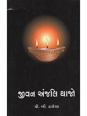 Jivan Anjali Thajo (Gujarati)