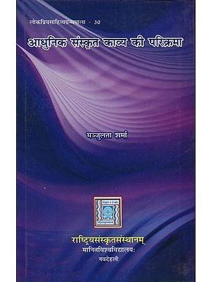 आधुनिक संस्कृत काव्य की परिक्रमा: Revolution of modern Sanskrit poetry