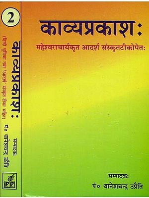 काव्यप्रकाशः : Kavya Prakasha (Set of 2 Volumes)