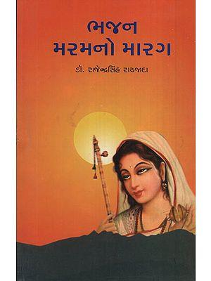 Bhajan Maramano Marag (Gujarati)