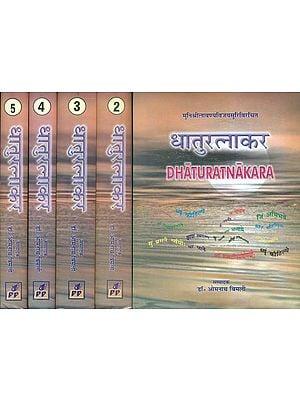 धातुरत्नाकर: Dhatu Ratnakara (Set of 5 Volumes)