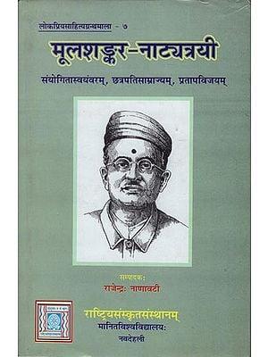 मूलशङ्कर-नाट्यत्री: Mulshankara-Natyatri