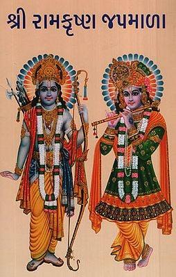 Shri Ramkrishna Japmala (Gujarati)