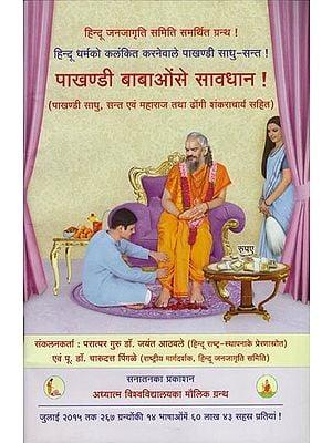 पाखंडी बाबाओं से सावधान!: Be Careful With Hypocritical Baba!