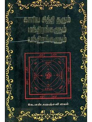 காரிய சித்தி தரும் மந்திரங்களும் யந்திரங்களும்: Yantra and Mantras for Successful Life (Tamil)
