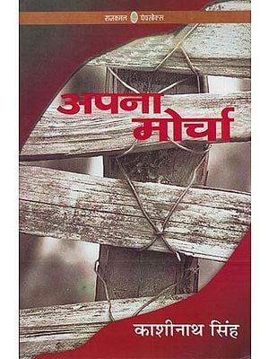 अपना मोर्चा: Apna Morcha