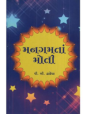Mangamatan Moti (Gujarati)