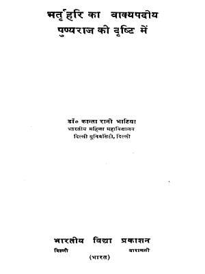 भृर्तहरि का वाक्यपदोय पुण्यराज की दृष्टि में: In the View of Punctuality of Bharathari (An Old and Rare Book)