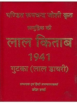 लाल किताब: Lal Kitab 1941 (Lal Diary)