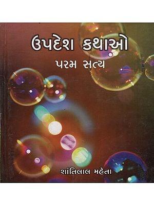 Param Satya (Gujarati)