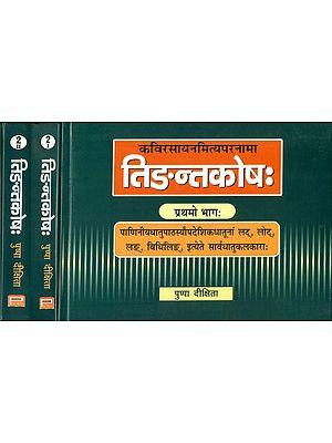 तिङन्तकोष: Tinanta Kosh (Set of 3 Volumes)