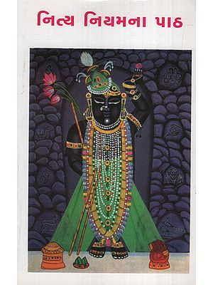 Nitya Niyamna Path (Gujarati)