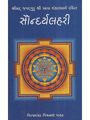 Saundarya Lahari (Gujarati)