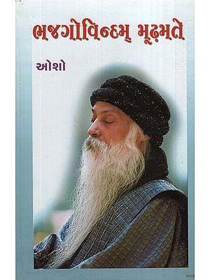 Bhajgovindam Moodhamate (Gujarati)
