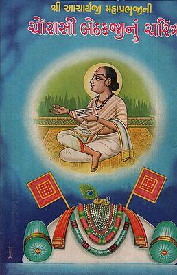 Chorasi Bethakjinun Charitra (Gujarati)