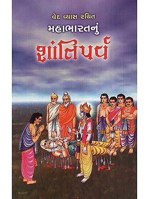 મહાભારતનું શાંતિપર્વ:Mahabharatnu Shantiparva (Gujarati)