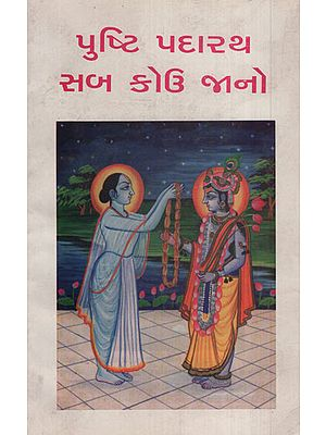 PushtiPadarath Sab Kau Jano : Book on Pushti Smapradaya (Gujarati)
