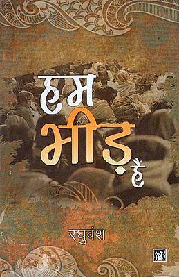 हम भीड़ हैं: We are Crowd (Hindi Stories)