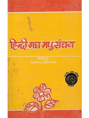 हिन्दी गद्य मधु संचय: Collection of Hindi Prose (An Old and Rare Book)