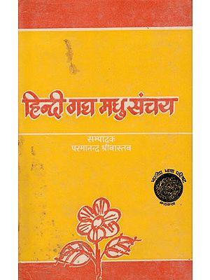 हिन्दी गद्य मधु संचय: Collection of Hindi Prose (An Old and Rare Book)