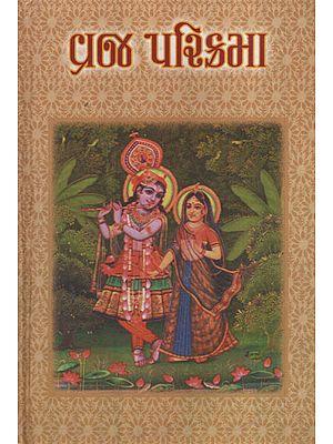 વ્રજ પરિક્રમા: Vraja Parikrama