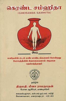 கெரண்ட சமஹிதா: Gheranda Samhita (Tamil)