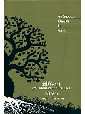 ઋષિપ્રજ્ઞા: Wisdom of Rishis (Katha, Prashna, Mundaka)