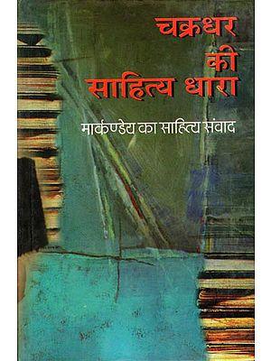 चक्रधर की साहित्य धारा: Chakradhar ki Sahitya Dhara