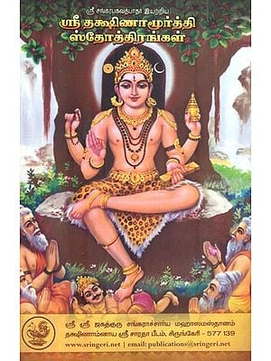 Sri Dakshinamurty Stotrams - 1 (Tamil)