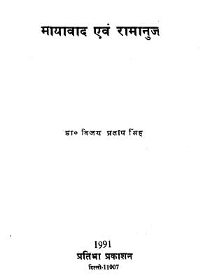 मायावाद एवं रामानुज: Mayavad and Ramanuja (An Old and Rare Book)