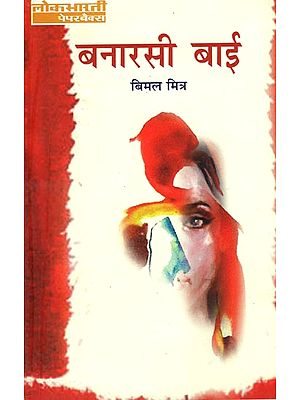 बनारसी बाई: Banarsi Bai (A Novel by Bimal Mitra)