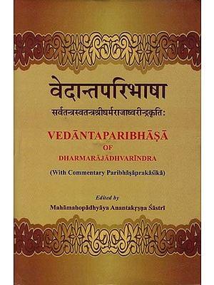वेदान्तपारिभाषा: Vedanta Paribhasa of Dharmarajadhvarindra