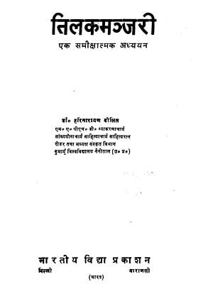 तिलकमञ्जरी: Tilak Manjari (An Old and Rare Book)