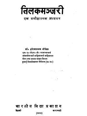 तिलकमञ्जरी: Tilak Manjari (An Old and Rare Book)